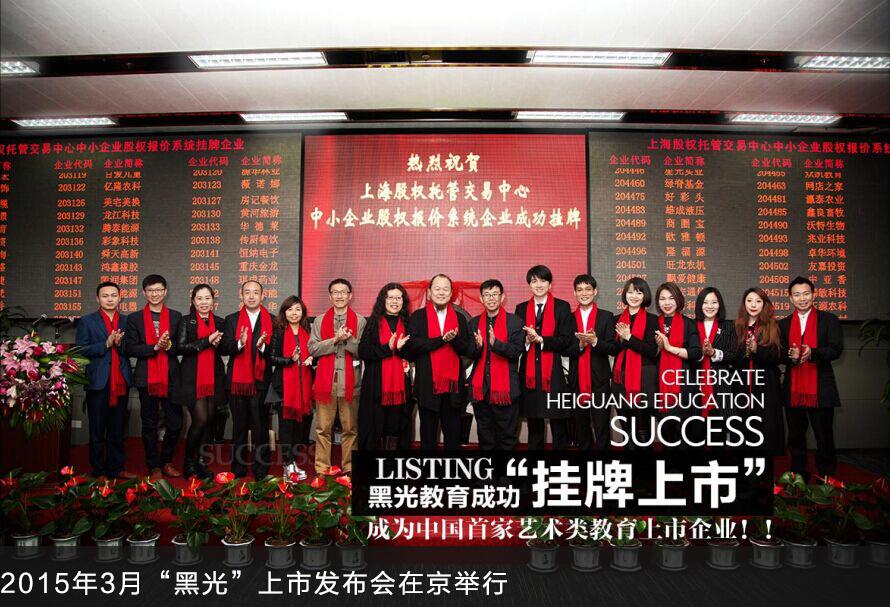 """2015年3月 """"黑光"""" 上市发布会在京举行"""